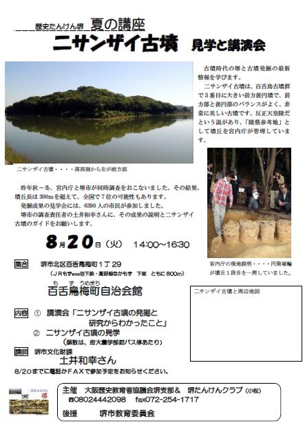 2013_08_20_sakai