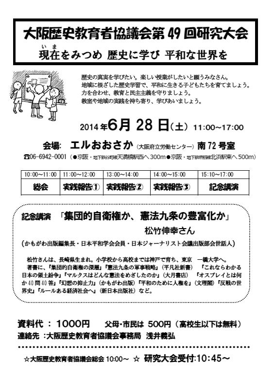 2014_06_28a