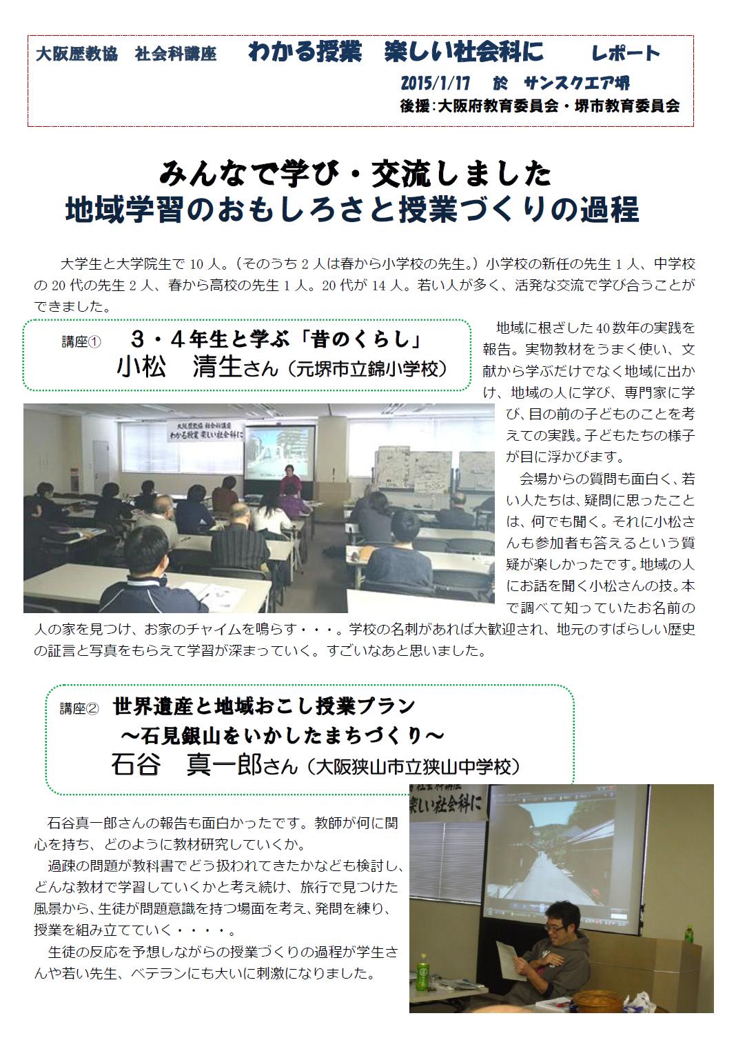 2015_01_17_report_1