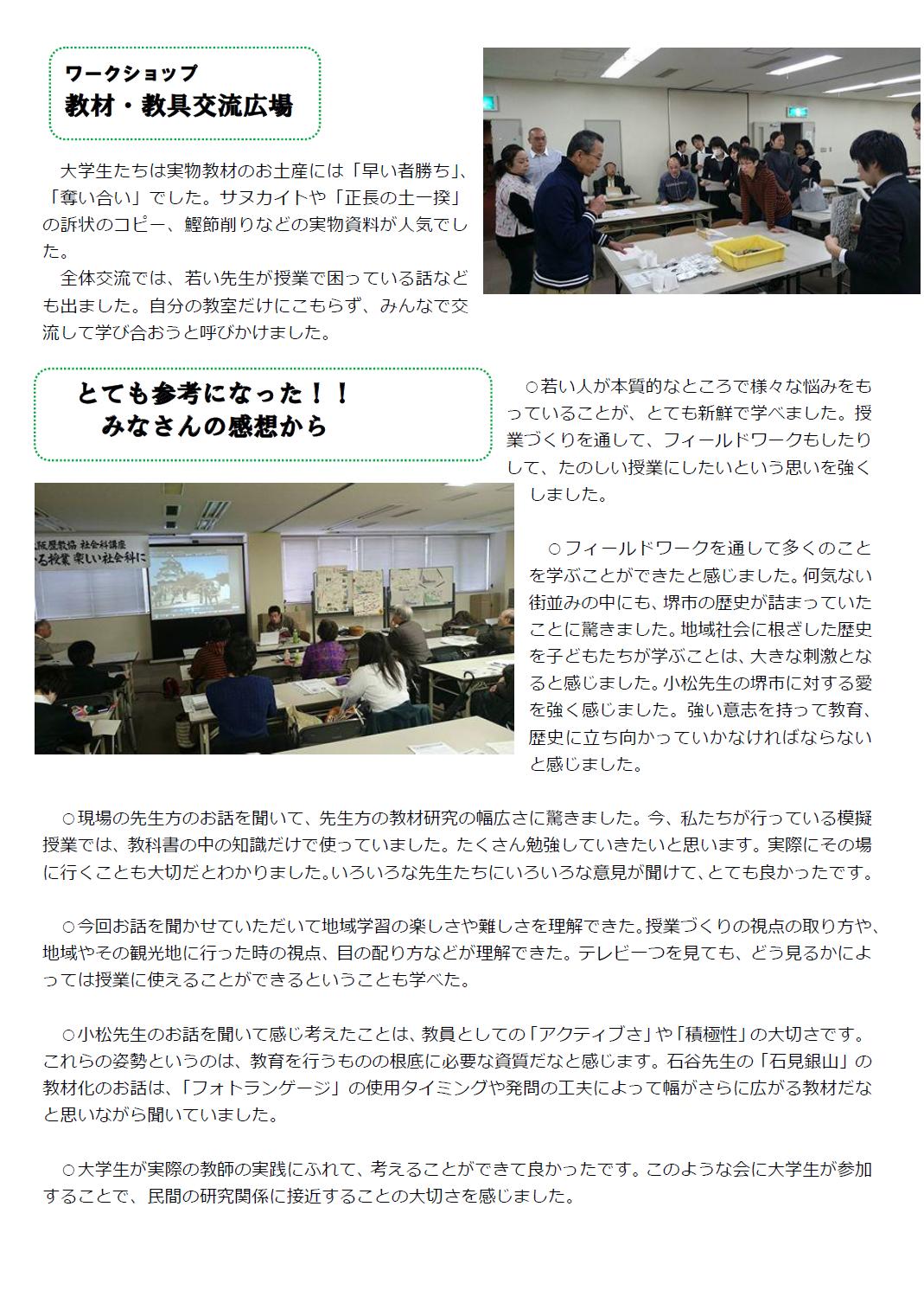 2015_01_17_report_2