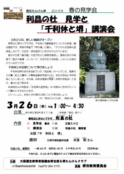 2015_03_26_sakai