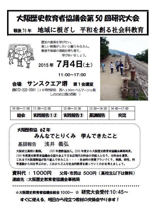 2015_07_04_osaka_taikai