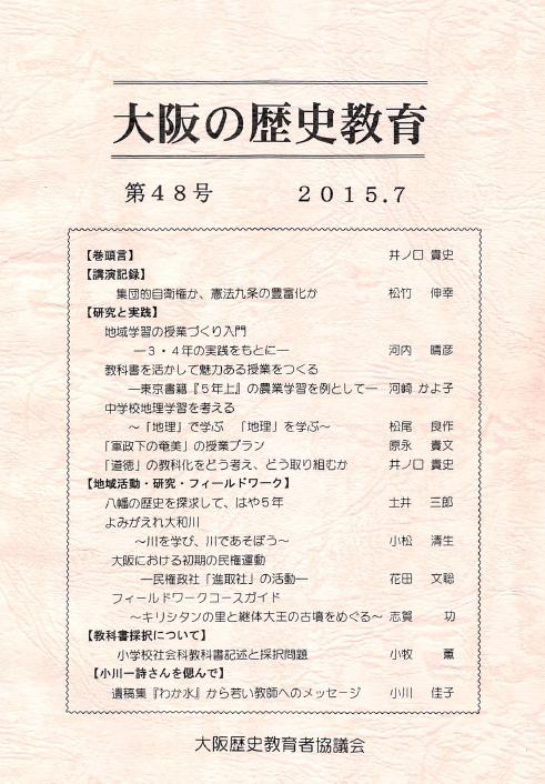 2015_07_osaka_no_rekishikyouiku_48