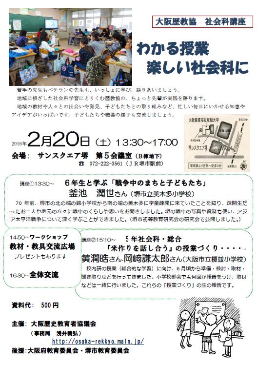 2016_02_20_kouza