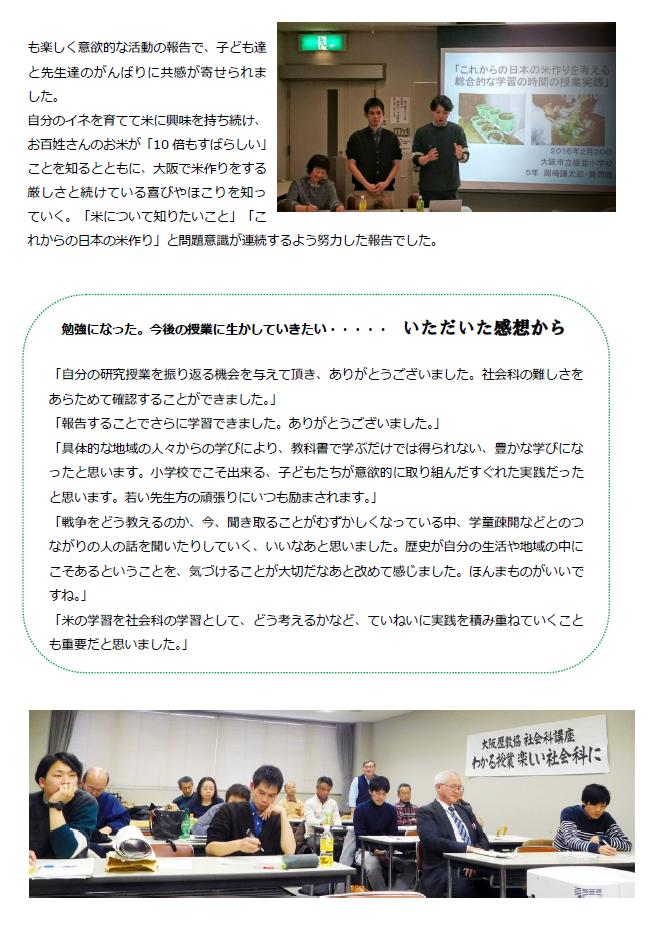 2016_02_20_report_2