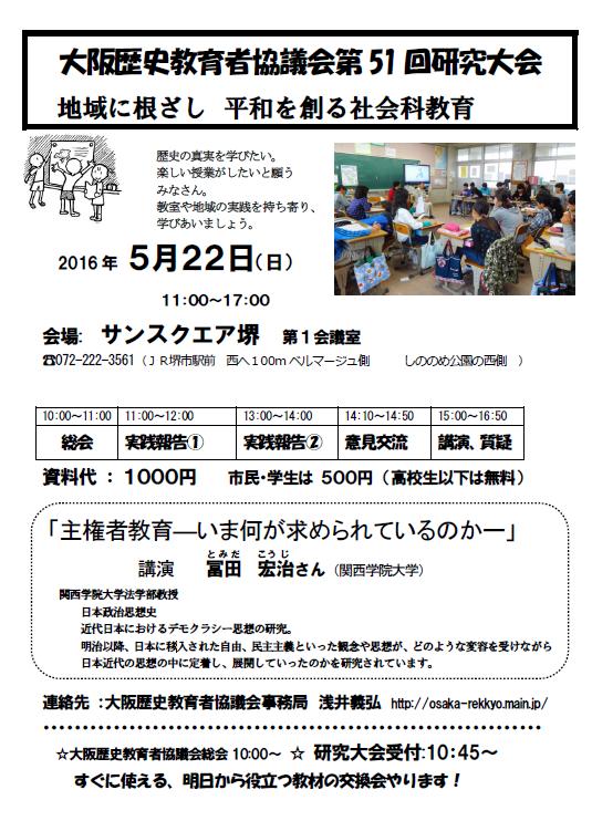 2016_05_22_osaka-rekkyo