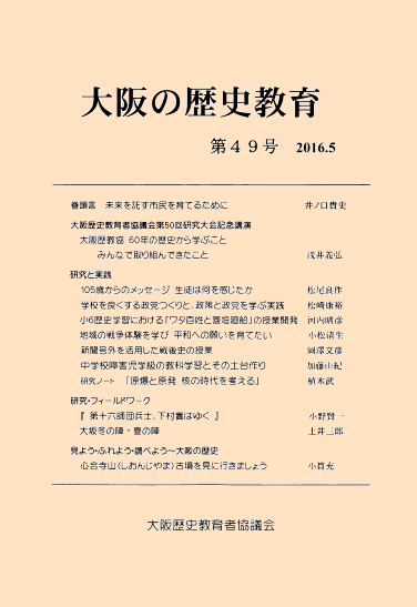 2016_06_osaka-rekishi_49