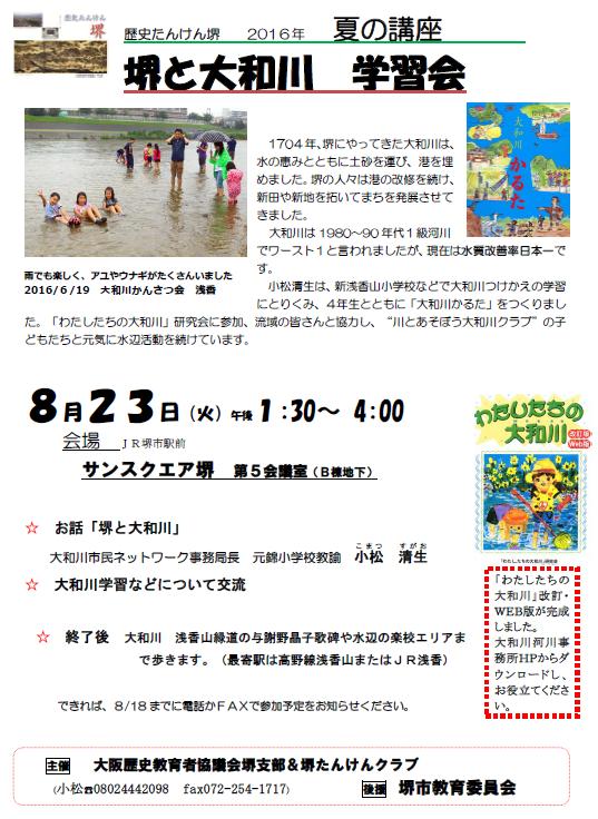 2016_08_23_sakai