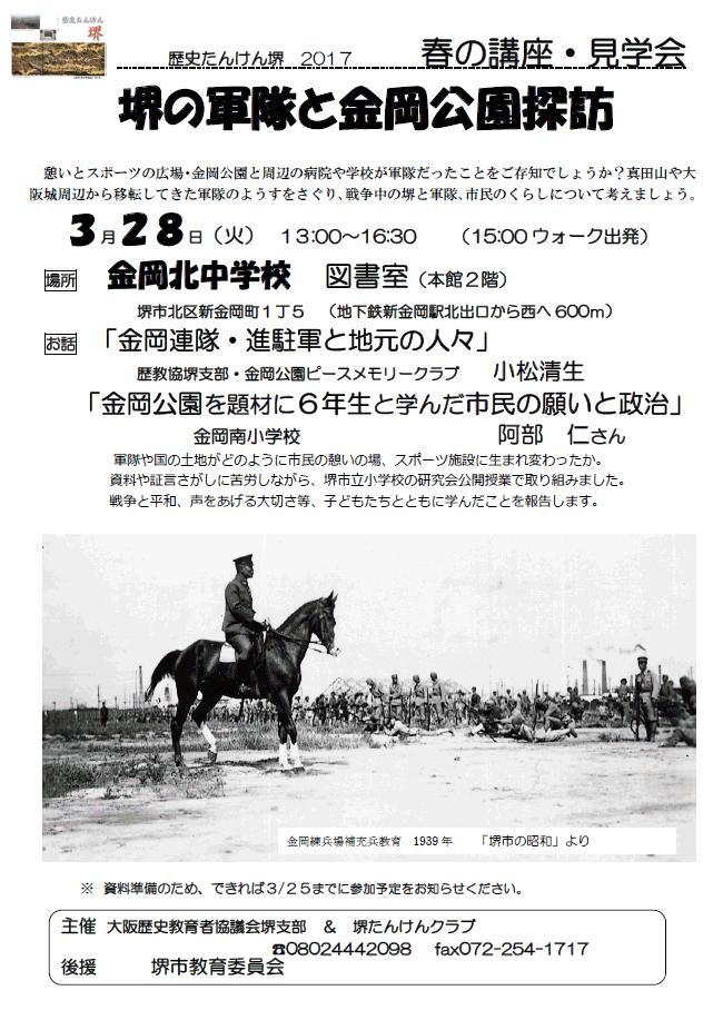 歴史たんけん堺 2017 春の講座・...