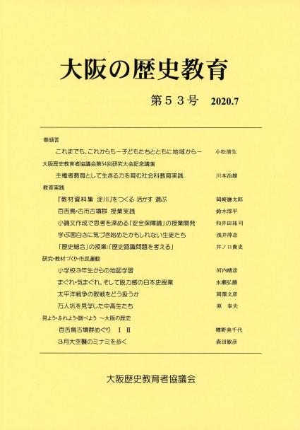 大阪の歴史教育 第53号