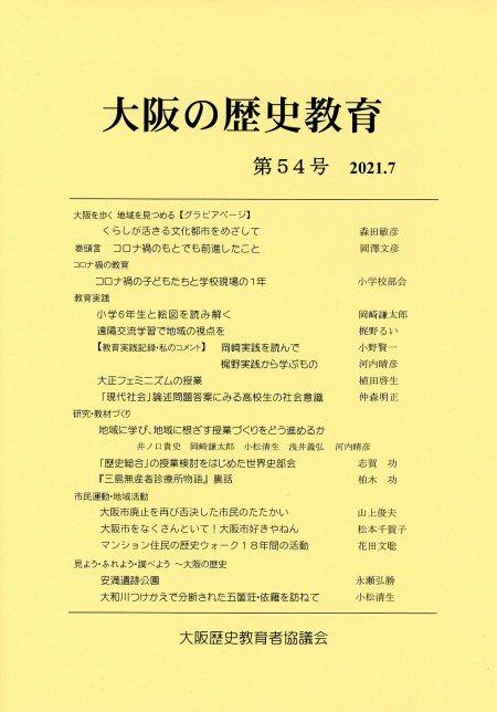 大阪の歴史教育 第54号 2021.7
