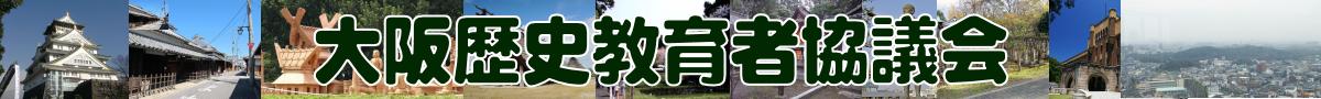 大阪歴史教育者協議会